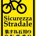 集まれ石川の自転車乗り 大会ロゴ