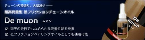 muon_banner