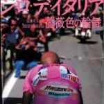 『ジロ・デ・イタリア 薔薇色の輪舞』直筆サイン入り!