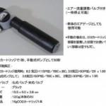 BARBIERI ビジョンエアー ¥3,700