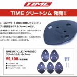 TIMEクリートシム2100 入荷!