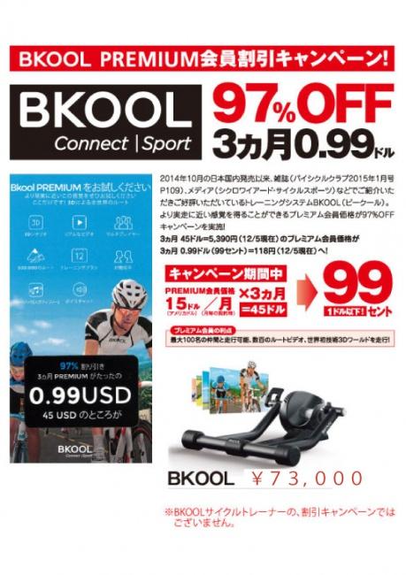 BKOOL-20141203