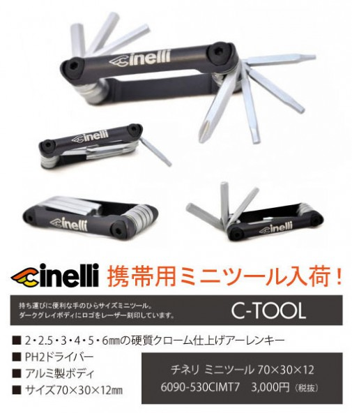 CINELLI-MINI-TOOL-20150130