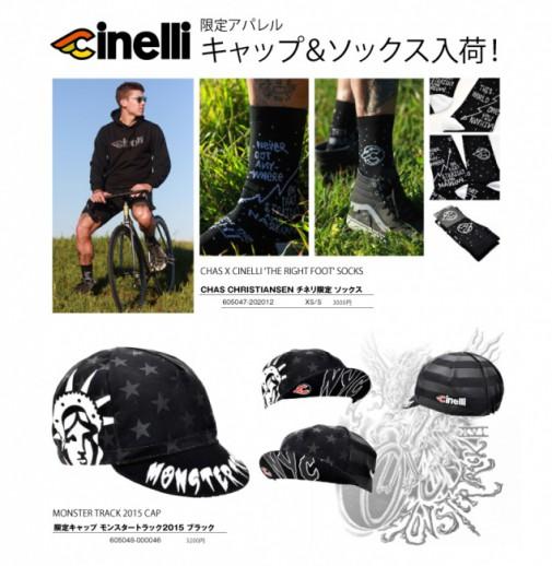 cinelliCAP注文書-20150403