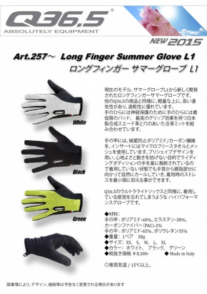 Q36.5 2015SS cata 29 Long Finger Summer glove