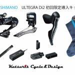 ULTEGRA Di2導入キット スペシャルプライス 5set限定