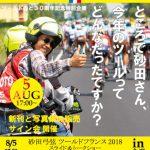 砂田弓弦 トークショー開催 8/5