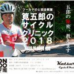 筧五郎のサイクルクリニック9・21