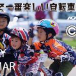 3/10自転車教室 COG COGオープンデー 情報更新